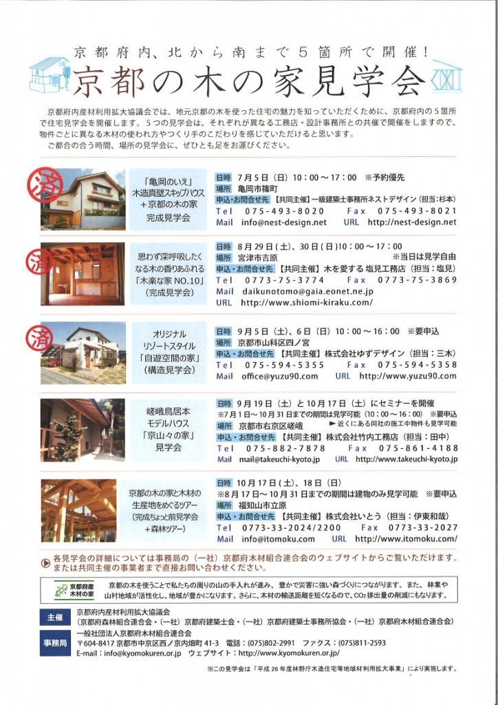 木の家見学会5箇所