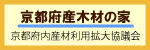 京都府内産材利用拡大協議会