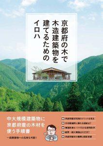京都府の木で木造建築物を建てるためのイロハ(表紙)