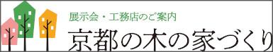 「京都の木の家づくり」京都の木の家づくりに取り組む建築工務店が家づくりをお考えの皆様をお待ちしております