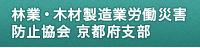 林業・木材製造業労働災害防止協会京都府支部