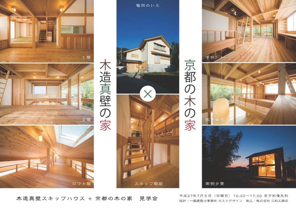 京都の木の家見学会(亀岡)チラシ