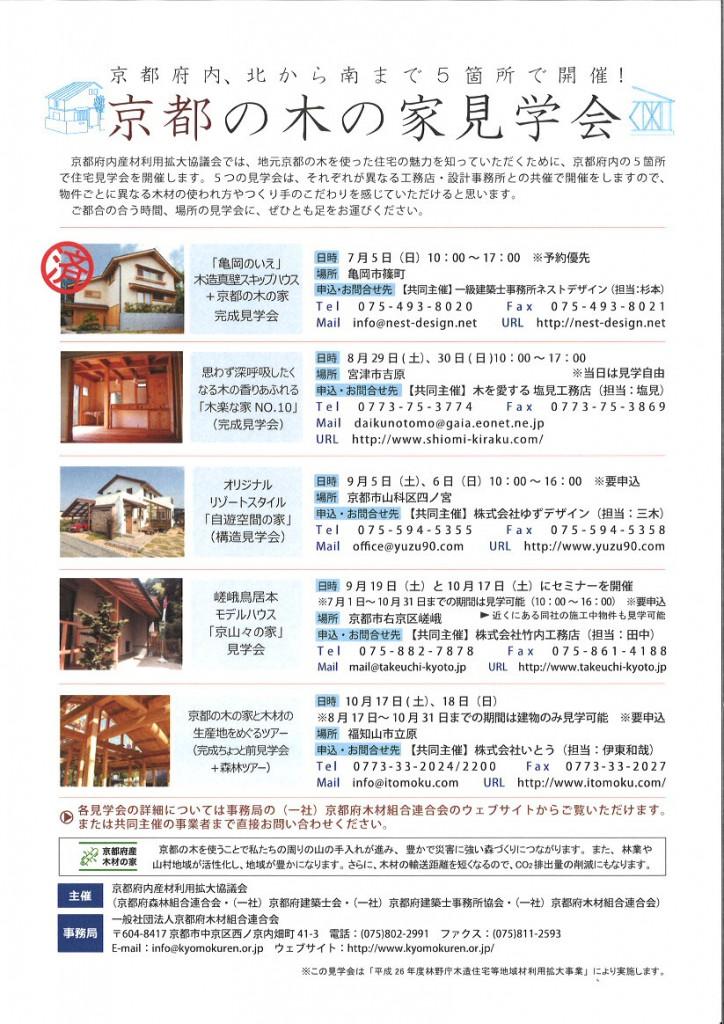 京都の木の家見学会チラシ