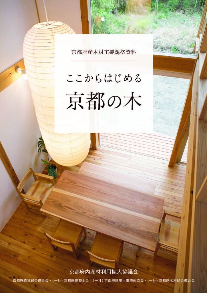 ここからはじめる京都の木(表紙)