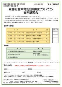 京都府産木材認証制度についての実務講習会チラシ