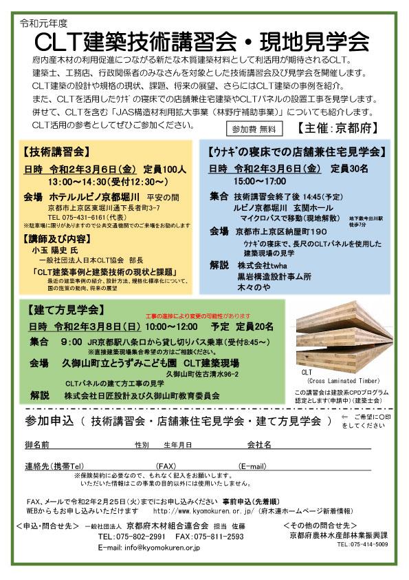 CLT建築技術講習会・現地見学会