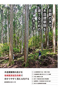 京都の木で木造建築物を建てるための…チリヌ経済波及効果編