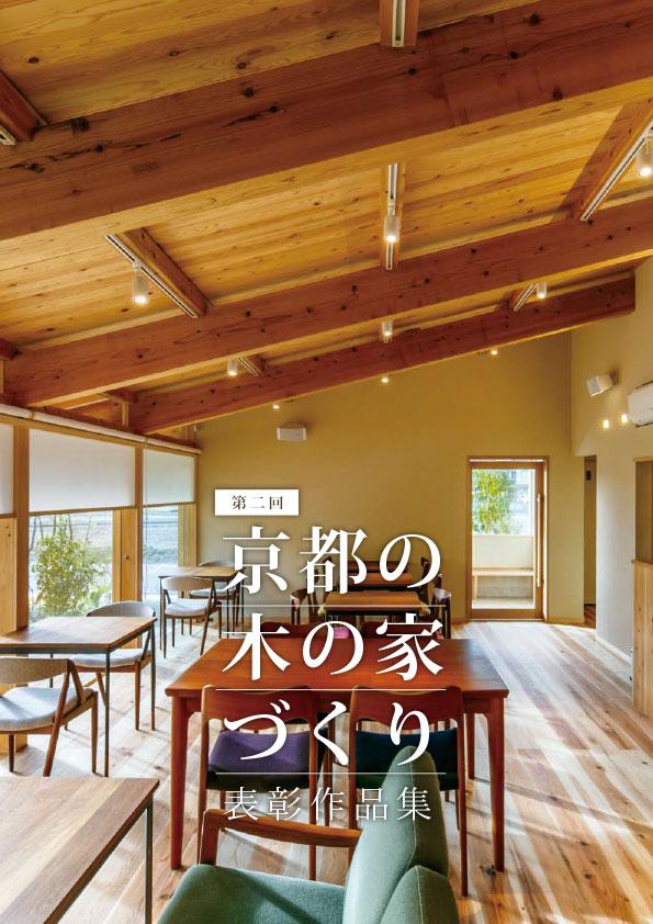 京都の木の家づくり表彰作品集20